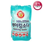 [세제]LG한.입100% 베이킹소다7kg/**무료배송**/자연만능 마법가루/주방세제/세탁세제